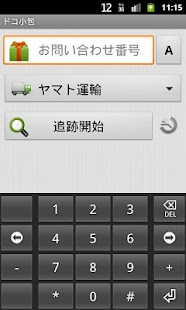 ドコ小包 - 配達追跡 - screenshot thumbnail