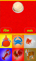 Screenshot of Calabash Crab Fish