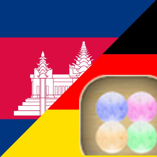 German Khmer Tutor 教育 App LOGO-硬是要APP
