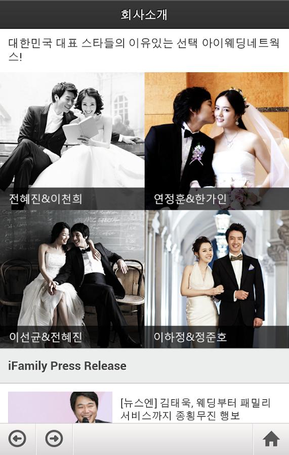 아이웨딩 - 웨딩홀,웨딩스튜디오,웨딩드레스,결혼준비 - screenshot