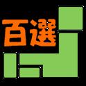 日本百選ビューアα icon