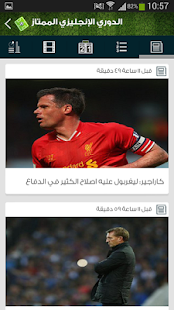 بطولات: أقوى مباريات كرة القدم - screenshot thumbnail