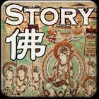 佛经寓言故事(朗读版) icon