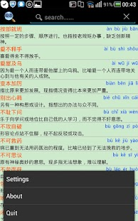 Chinese Idioms Dictionary - screenshot thumbnail