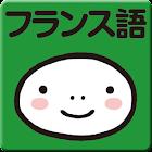 YUBISASHI Phrase book French icon