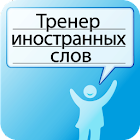 Vocabulary Trainer for Android icon
