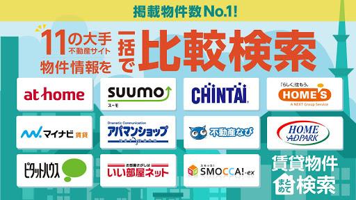 賃貸物件検索 11社の有名な不動産会社の賃貸 物件を比較検索