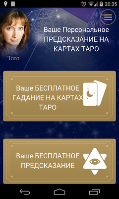 ПРЕДСКАЗАНИЕ НА КАРТАХ ТАРО - screenshot