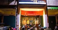 大韓拉麵食堂