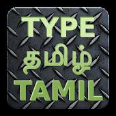Type Tamil தமிழ்