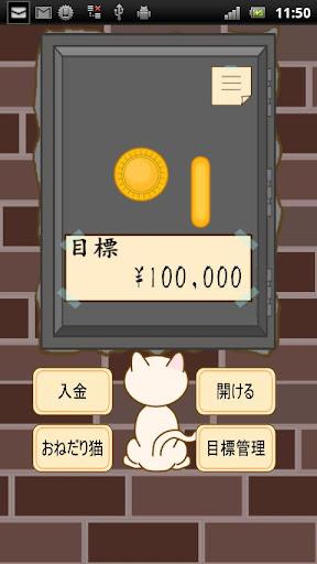 猫の貯金庫