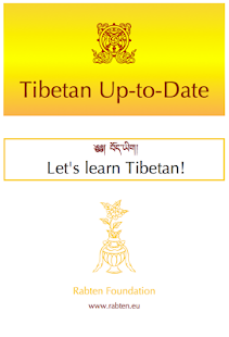 Tibetan Up-to-Date- screenshot thumbnail