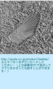 天使の羽AR- screenshot thumbnail