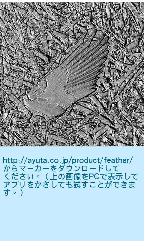天使の羽AR- screenshot