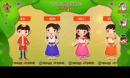 너도나도 동화나라-3(세계명작)- screenshot thumbnail