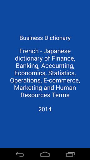 ビジネス用語辞書 Ja-Fr