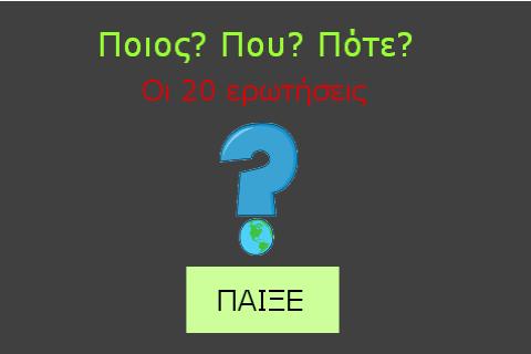 ΠΟΙΟΣ; ΠΟΥ; ΠΟΤΕ;