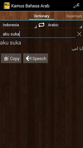 【免費書籍App】Kamus Bahasa Arab-APP點子