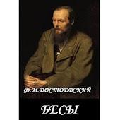 Бесы Ф.М.Достоевский