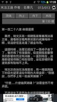 Screenshot of 論壇追小說