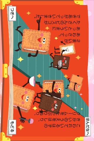 けいたいえほんライブラリー- screenshot