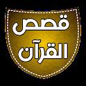 قصص القرآن الصوتي كامل logo