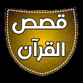 قصص القرآن الصوتي كامل