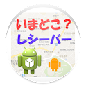 今どこ レシーバー for Tablet (CMなしVer) icon