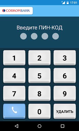 Мобильная сберкнижка