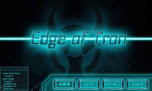 Edge of Tron Japan