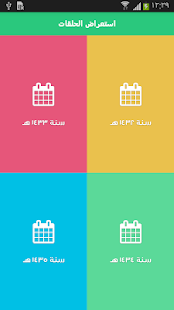 تطبيق هدى وبينات - screenshot thumbnail