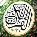 القرآن الكريم بالصورة والصوت icon