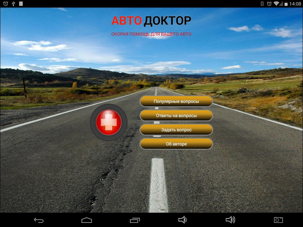 АВТОДОКТОР- screenshot