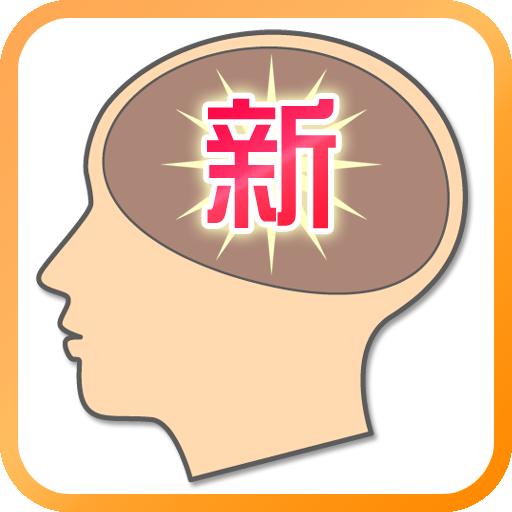 休闲の新脳内メーカー LOGO-記事Game