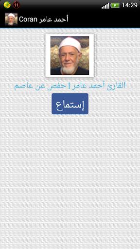 Coran Ahmed Amer