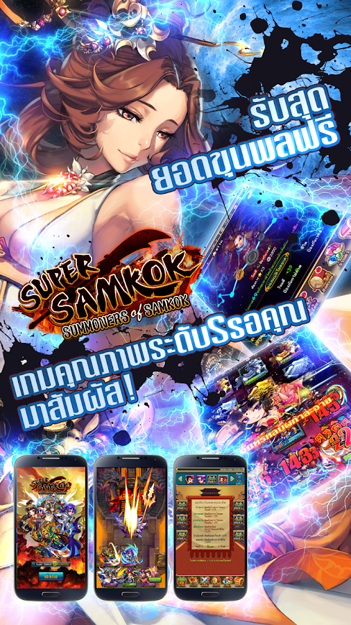Super Samkok - Siamgame- screenshot