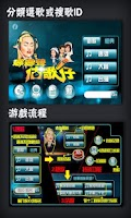Screenshot of 娜娜聲 估歌仔 之 老外亂唱中文歌 NaNaSing