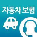 자동차보험 상담원 바로연결 icon