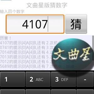 文曲星猜数字 解謎 App LOGO-硬是要APP