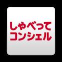 しゃべってコンシェル logo