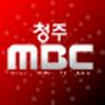 MBC청주 icon