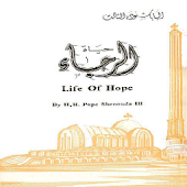 Life Of Hope Arabic