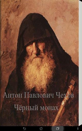 Антон Чехов Чёрный монах