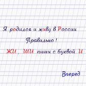 Учим русский язык (школьникам)