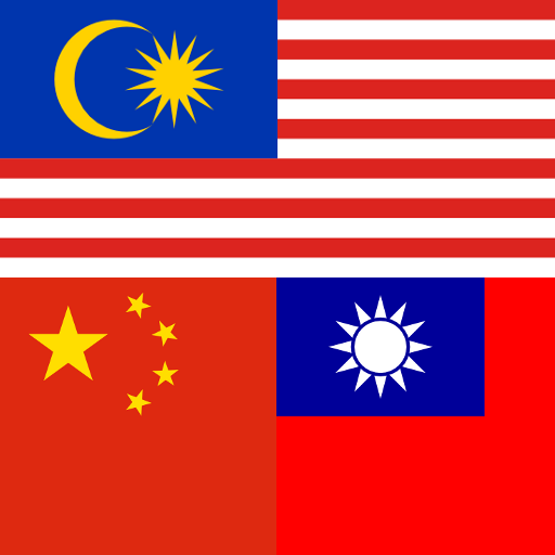 Malay Chine.. file APK for Gaming PC/PS3/PS4 Smart TV