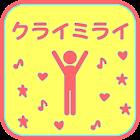 クライミライ icon