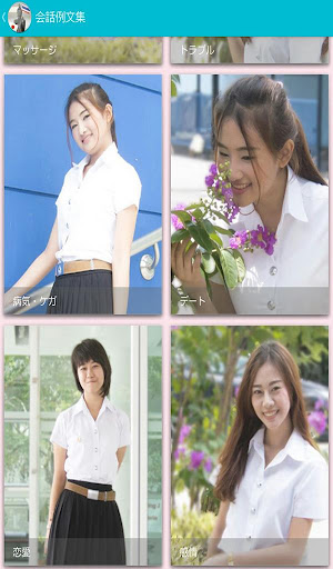 タイ人大学生と学ぶ楽しいタイ語