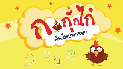 ICT ก กุ๊กไก่ คัดไทยหรรษา