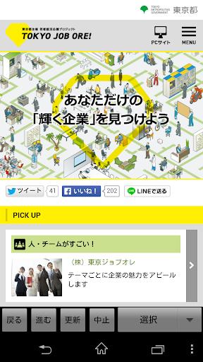 TOKYO JOB ORE