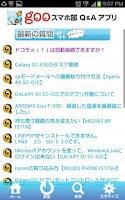 Screenshot of gooスマホ部 ~Q&A編~